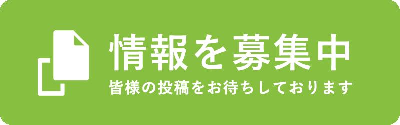 広島で30代・40代からの出会いを応援 社会人サークル・婚活情報 40UP